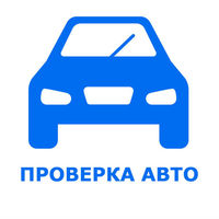 Проверить автомобиль