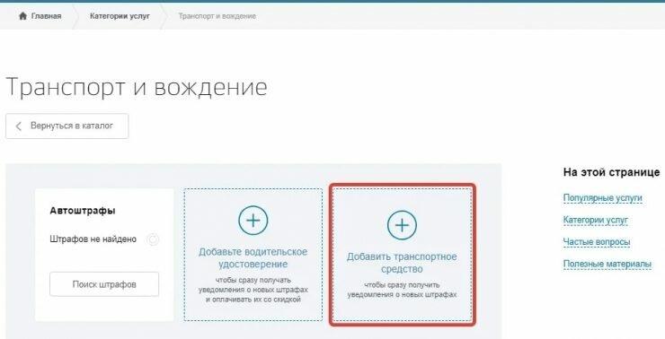 Проверка штрафов ГИБДД через «Госуслуги» пошагово