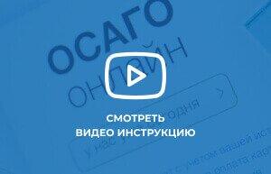 Видеоинструкция страхованию автомобиля